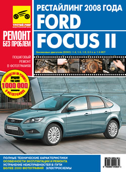 2007 ford focus service manual pdf free download herunterladen rh timothyburkhart com ford focus 2 manuel pdf ford focus 2 manual reparatii
