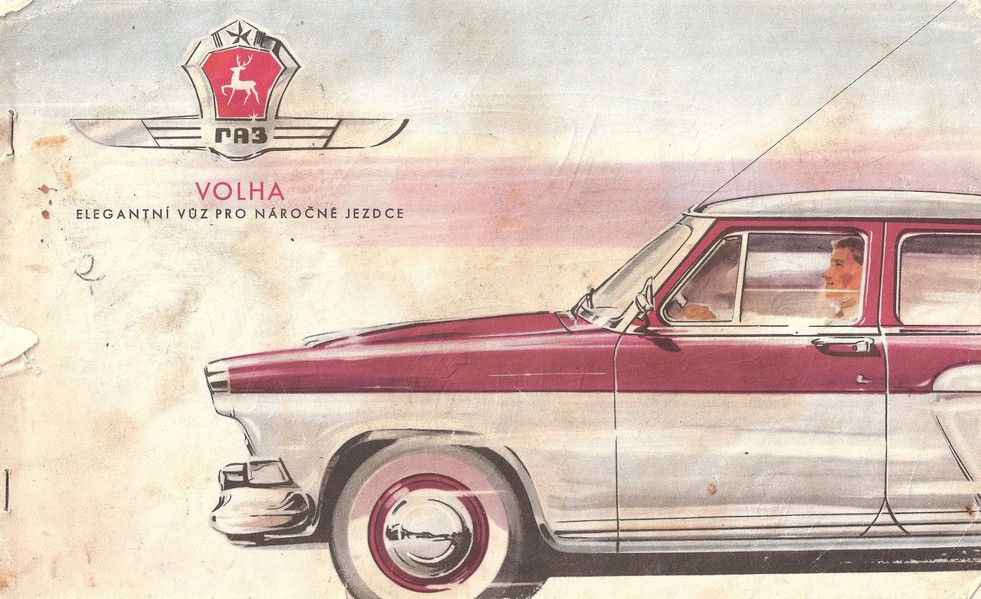 Gas A - Location Design of Soviet cars