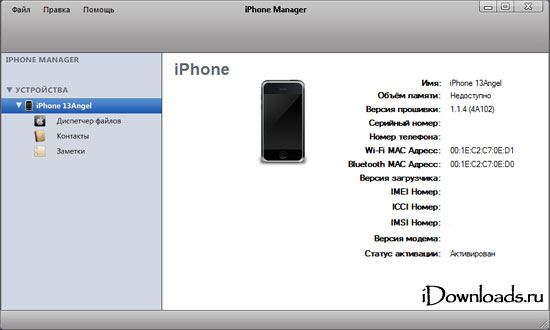 IPhone Manager