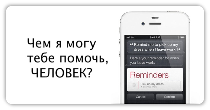 Полноценная Siri For iPhone 4 and iPod Touch 4