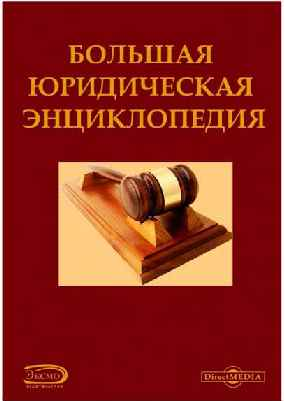 Great legal encyclopedia.