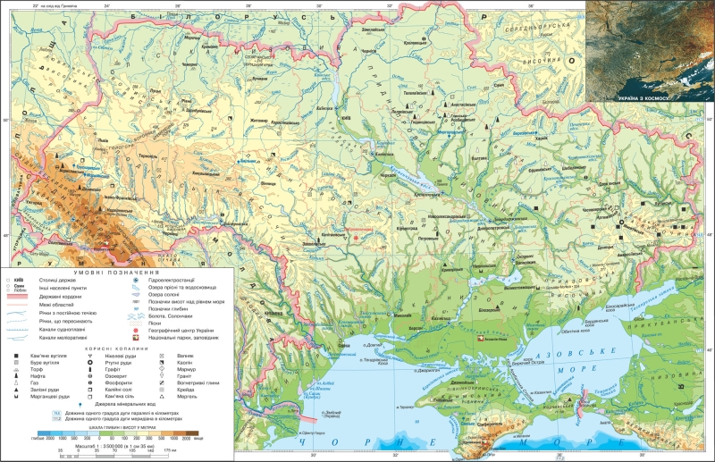 Detailed physical map of Ukraine in Ukrainian 1979x1280