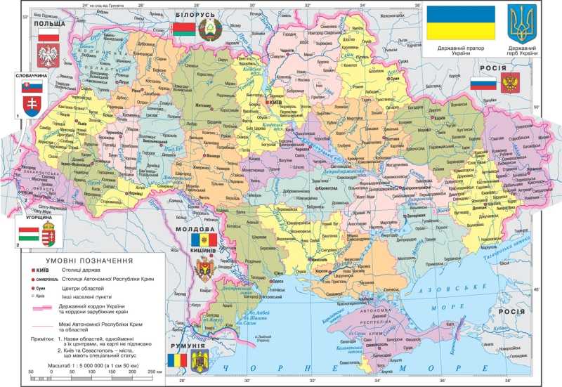 Political and administrative map of Ukraine 1486x1024