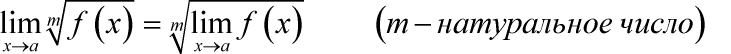 limit of the root of the function