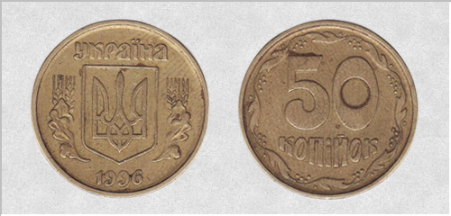 50 kopecks in 1996. Approximate cost from 400-600 UAH.