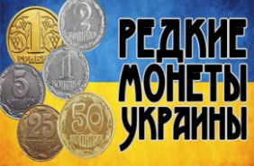 Expensive coins of Ukraine. List of expensive coins of Ukraine