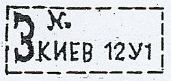 Stamp of a registered letter indicating the postal code 12U1 (Kiev, USSR, 1930s)
