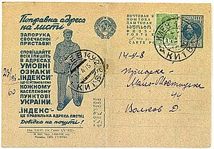 Labeled postal card of the USSR with a call to indicate the index on postal items and affixed postal codes of Kiev (14U8 and 14U2)